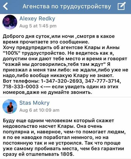 В сети нашлось много пострадавших от мошенничества Клары. Скрин-шот из социальной сети
