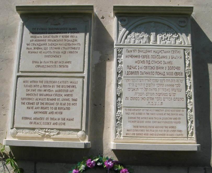 Мемориальные плиты в память жертв Холокосты, установленные во дворе Золочевского замка евреями США и Израиля - потомками евреев Золочева. Фото: из личного архива Р.Хоффмана.