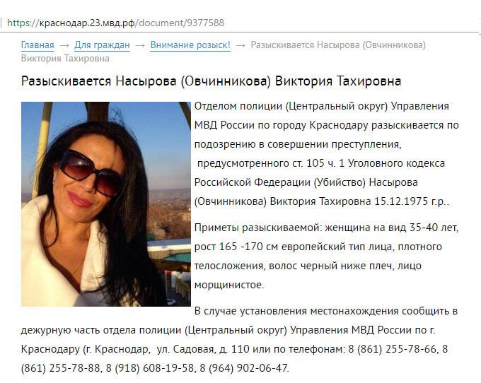Скрин краснодар.23.мвд.рф