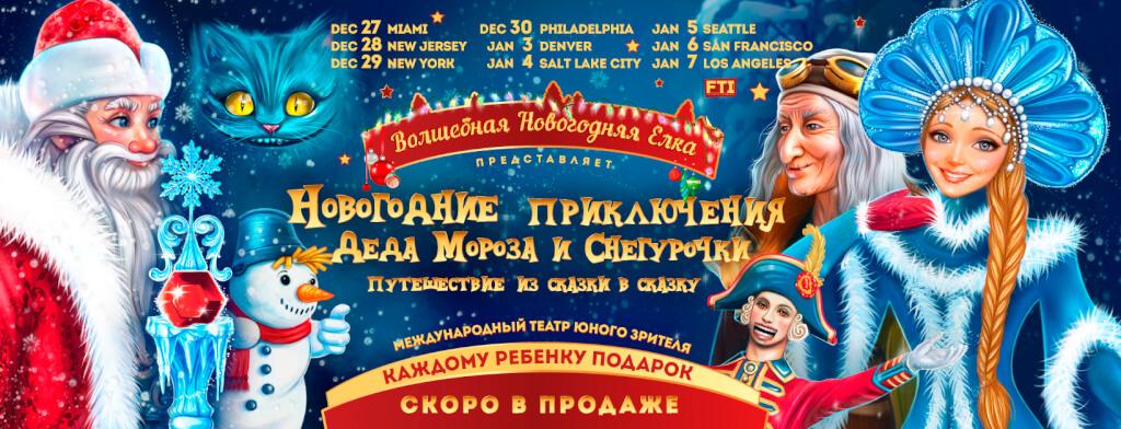 Спектакль «Новогодние приключения Деда Мороза и Снегурочки»