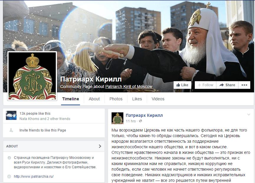Кирил: сотрудники церкви недостаточно общаются с паствой в соцсетях