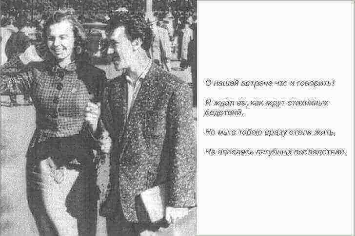 Иза Жукова и Владимир Высоцкий гуляют у ВДНХ, конец 1950-х гг. Фото: из личного архива Изы Высоцкой.