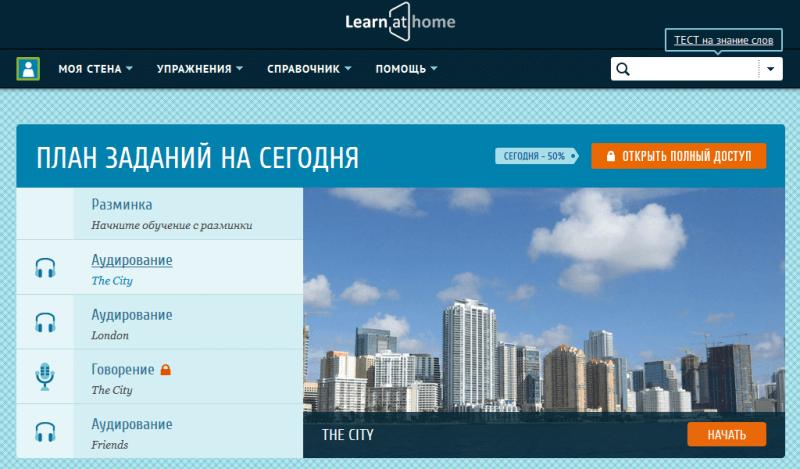 Фото: learnathome.ru