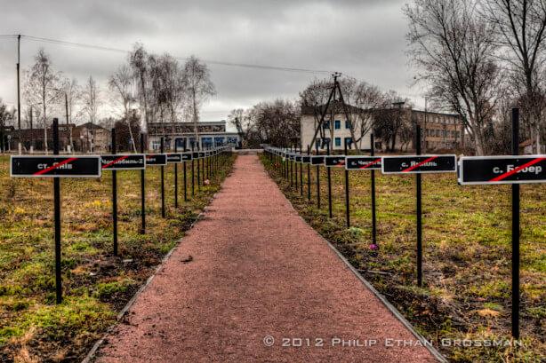 Memorial Town Center Chernobyl