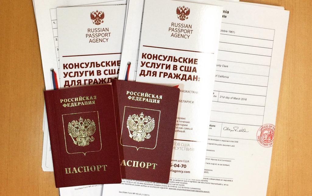 Фото:Russian Passport Agency