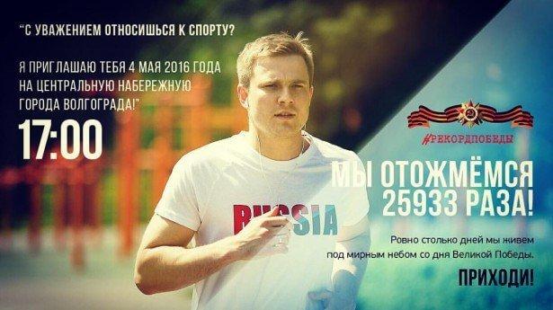 Россиянам предлагают отжаться по одному разу за каждый мирный день Фото: vk.com