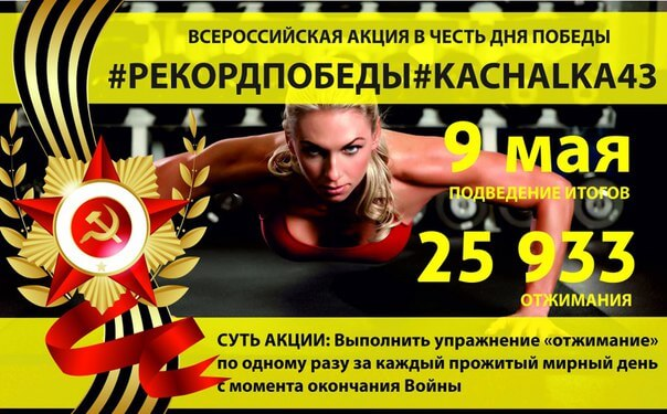 Идеей десятков тысяч отжиманий прониклись даже российские спортклубы Фото: vk.com
