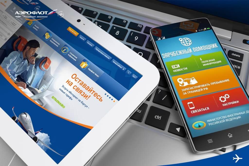 МИД России запустил свое собственное мобильное приложение. Фото: aeroflot.com