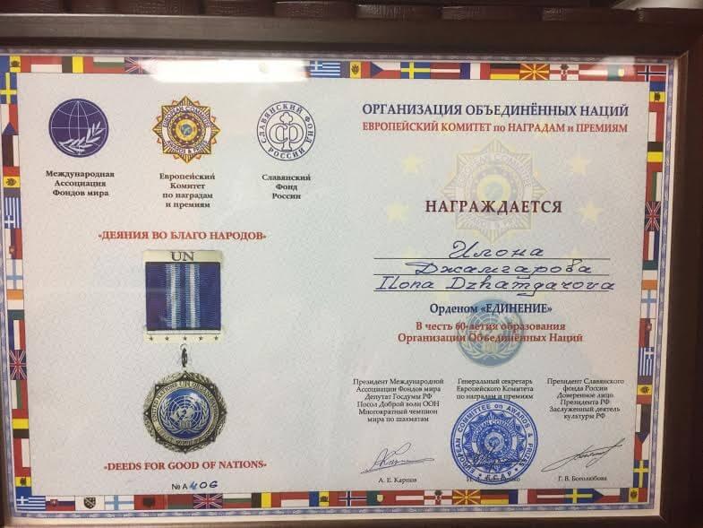 У адвоката Илоны очень много дипломом и наград. Фото: из личного рахива Илоны Джамгаровой.