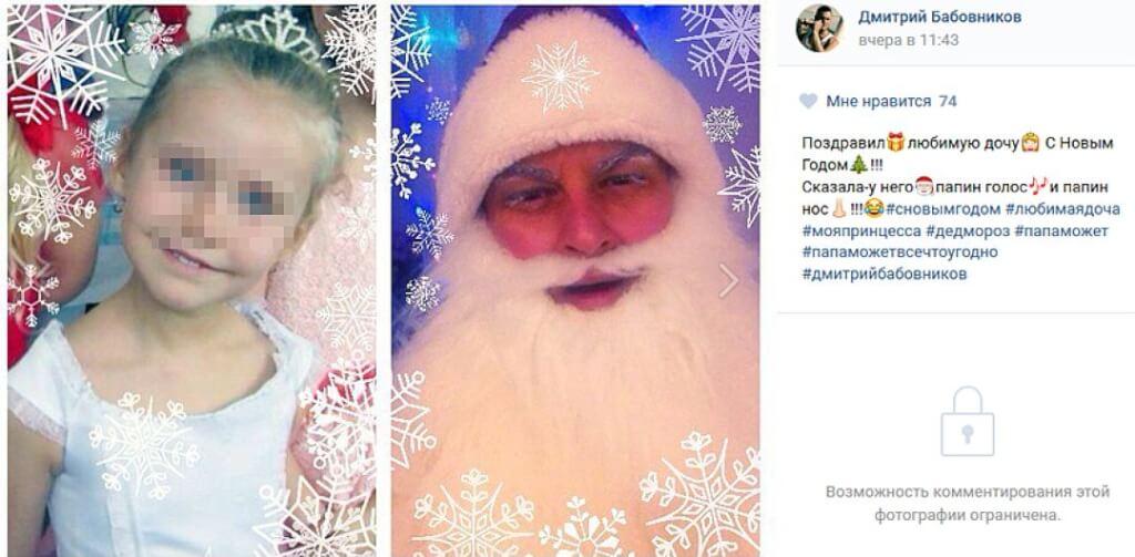 Буквально за несколько часов до вылета роковым рейсом из Чкаловского Дмитрий выложил у себя в соцсетях фото - прекрасная малышка и он, в костюме Деда Мороза Фото ВКонтакте.