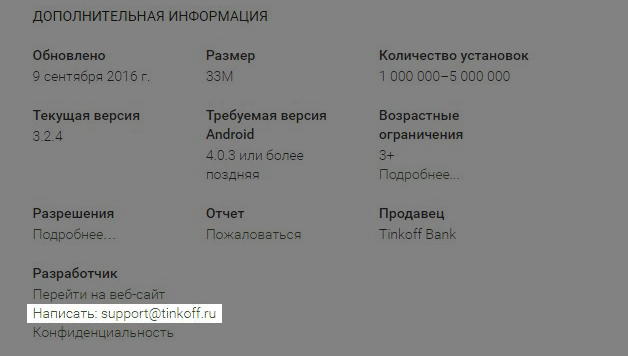 tinkoff_play_info-2