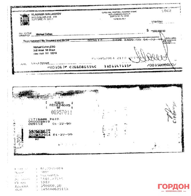 Чек на $350 тыс. на имя Майкла Коэна. Фото: Юрий Фельштинский
