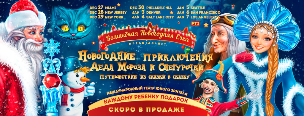 "The play ""New Year's Adventures of Santa Claus and Snow Maiden"""