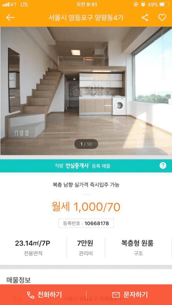 купить квартиру в корее сеул
